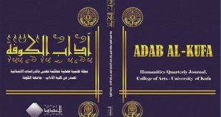 مجلة آداب الكوفة و مجلة اللغة العربية وآدابها
