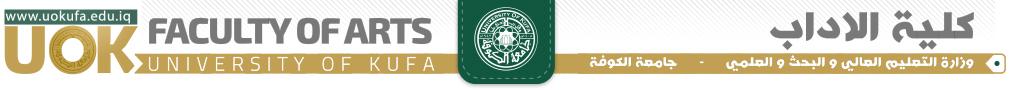 كلية الاداب – جامعة الكوفة