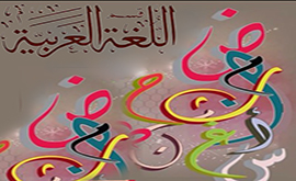 قسم اللغة العربية