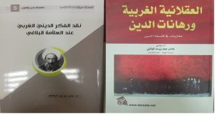 A professor at the College of Arts – University of Kufa writes two scientific books