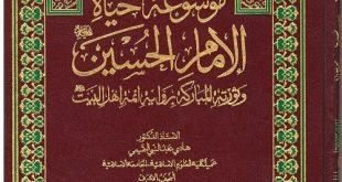 إنجاز موسوعة الإمام الحسين عليه السلام للأستاذ الدكتور هادي التميمي من كلية الآداب بجامعة الكوفة