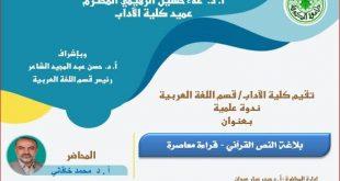 كلية الآداب تنظم ندوة علمية عن بلاغة القرآن الكريم