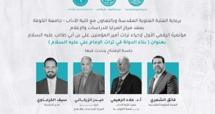 كلية الآداب تشارك في المؤتمر الرقمي الأول لإحياء تراث أمير المؤمنين عليه السلام